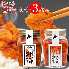 送料無料 くにを 鮭キムチ 選べる3本セット(250g×3本)【くにをの鮭キムチ くにお 鮭 キムチ さけ 珍味 おつまみ しゃけキムチ ポイント消化】
