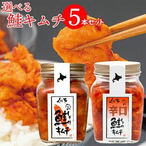 お中元 ギフト 送料無料 くにを 鮭キムチ 選べる5本セット(250g×5本)【くにをの鮭キムチ くにお 鮭 キムチ さけ 珍味 おつまみ しゃけキムチ ポイント消化】
