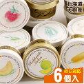 母の日限定送料無料北海道カウベルアイス6個セット【アイスお菓子アイスクリーム北海道牛乳アイスカップアイスプチギフトお菓子内祝いお祝い】
