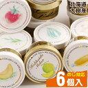 母の日 ギフト アイス送料無料 北海道 カウベルアイス6個セット【北海道産 アイスクリーム カップアイス チョコレート…