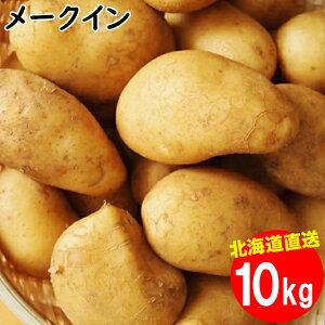 今季出荷開始中!新じゃが じゃがいも 送料無料 北海道産 メークイン【M-2L混合】1箱10キロ入り【10kg 10キロ 10kg メークイン メイクイン めーくいん おいも いも 芋 薯 ジャガイモ 北海道 お取