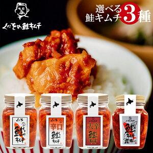惣菜 北海道 ギフト送料無料 くにをの鮭キムチ 選べる3本セット(250g×3本)【3本セット 3個 3個 くにをの鮭キムチ くにお 鮭 キムチ さけ 珍味 おつまみ しゃけキムチ 辛口 大辛 昆布入り 定番