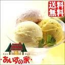 アイスクリーム 詰め合わせ