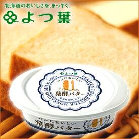よつ葉 北海道産生乳100% パンにおいしい発酵バター【よつ葉乳業 よつば バター 乳製品 単品 お取り寄せ まとめ買い 自宅用】【ラッキーシール対応】【0109P2】