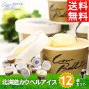 お中元 スイーツ ギフト送料無料 北海道 カウベルアイス12個セット【スイーツ お菓子 アイスクリーム 北海道 牛乳アイ…