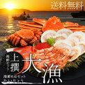 上撰海鮮セット大漁
