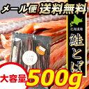 【メール便/送料無料】珍味 鮭トバ 北海道産 鮭とば 約500g(熟成 乾燥 タイプ)【 北海道 セット プレゼント おつま…