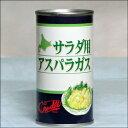 クレードル興農 北海道産アスパラガス(サラダ用/200g)