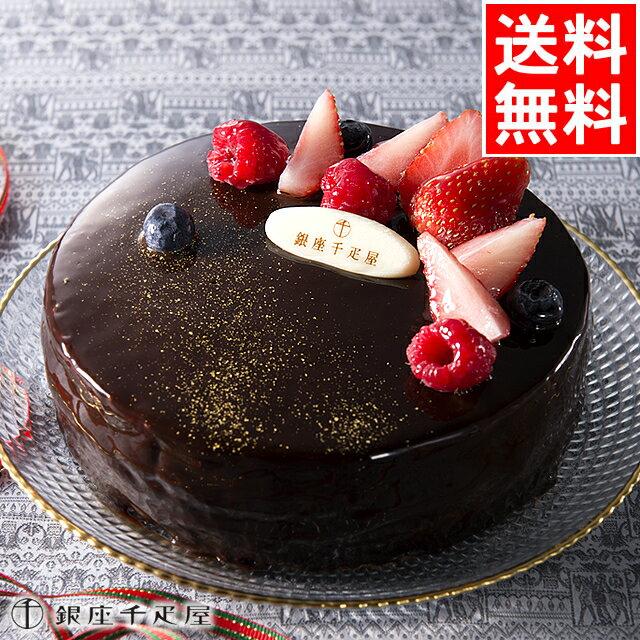母の日 ギフト スイーツ送料無料 銀座千疋屋 ベリーのチョコレートケーキ【千疋屋 老舗 プレゼント 誕生日 御祝い 内祝い 返礼 記念 ケーキ スイーツ チョコケーキ デコレーション】