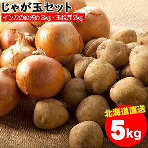 2021年ご予約承り中!10月出荷開始新じゃが 送料無料 北海道産 じゃが玉セット インカのめざめ 3kg(S〜2L混合)&玉ねぎ 2kg(L〜L大) 合計5kg【5キロ 5キロ 5kg 秋野菜 ジャガイモ インカの目覚め い