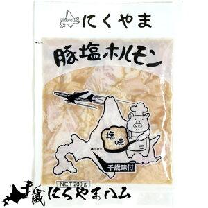 母の日 プレゼント 肉の山本 豚塩ホルモン(220g)【北海道 ジンギスカン 豚 ホルモン 焼肉 味付き 塩味 シンプル ハム ソーセージ バーベキュー BBQ ポイント消化】