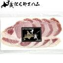 お中元 にくやまハム ロースハムスライス 100g【北海道産 ハム ソーセージ ベーコン フランク 肉の山本 単品 まとめ買…