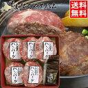 お中元 惣菜 ギフト送料無料 肉の山本 北海道産 牛霜降りハンバーグ(150g×5)おろしソース付【北海道 ハンバーグ 霜…