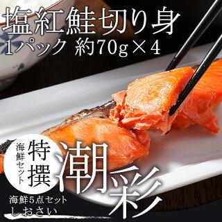 潮彩_塩紅鮭切り身