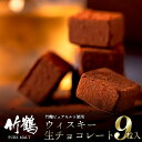 【ポイント2倍】バレンタイン チョコ 2020 ギフト お酒ニッカ 竹鶴ピュアモルト使用 ウィスキー生チョコレート(9粒)<…