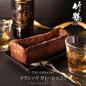 すすきのTHENIKKABARクラシックガトーショコラ(竹鶴ピュアモルト使用)