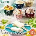 アイスクリームギフト送料無料よつ葉乳業選べるアイスクリーム(10個)【北海道北海道直送よつば四つ葉アイスアイスバーミルク乳製品セット詰め合わせ】
