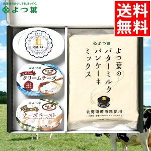 父の日 ギフト チーズ送料無料 よつ葉の贈りもの パンケーキミックスのセット(SA-B)【北海道 北海道直送 よつば 四つ葉 チーズ バター 化粧箱入り 乳製品 セット 御礼 御祝い お返し ジャム
