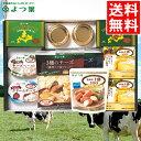 お中元 バター ギフト送料無料 よつ葉の贈りもの チーズ類とバターのセット(SA-D)【北海道 北海道直送 よつば 四つ葉 …