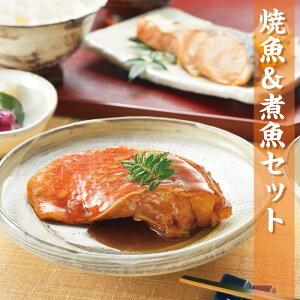 焼魚&煮魚セット|さわら サワラ 赤魚 からすかれい カラスカレイ カレイ かれい さば サバ 鯖 秋鮭 鮭 サケ さけ しゃけ シャケ 煮魚 魚 焼き魚 焼魚 海鮮 海の幸 おうちごはん ギフト 贈り