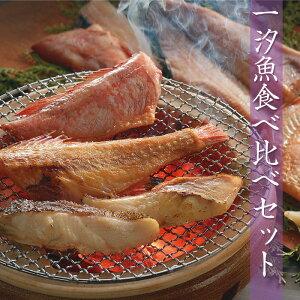 一汐魚 食べ比べセット|一汐 ひとしお 赤魚 ほっけ ホッケ まとうだい マトウダイ メヌキ めぬき 魚 焼き魚 焼魚 昆布 だし 出汁 一夜干 海鮮 海の幸 おうちごはん ギフト 贈り物 プレゼント