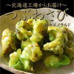 北海道工場からお届け!つぶわさび(200g入1パック)粒々エメラルドつぶ貝とびっこわさびご飯のおとも酒の肴一刀流まぎり