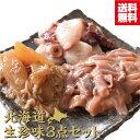 北海道生珍味3点セット 北海道 国産 一刀流まぎり   いかの塩辛 いか塩辛 イカ塩辛 いか イカ 塩辛 しおから蛸 タコ …