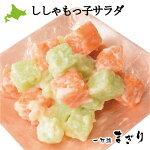 北海道工場からお届け!ししゃもっ子サラダ(200g入1パック)カラフトシシャモ卵わさび風味明太子風味おつまみ一刀流まぎり
