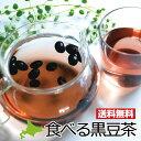 黒豆茶 黒豆 くろまめ お茶 黒い恋人 食べる 食べられる ノンカフェイン 200g 1パック 北海道 国産|水出し 水だし ダ…