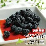 送料無料北海道産やわらかしぼり豆200g入1パック