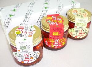 北海道ロコの食べるラー油 3本セット 北海道産ほたて貝柱 110g/富良野地養豚 110g/富良野地養豚(激辛) 110g