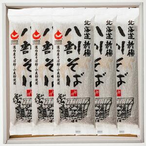 北海道 新得 八割そば 200g 5袋