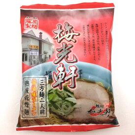 旭川梅光軒 醤油味ラーメン 三方麺 醤油味ラーメン 熟成乾燥麺 一人前 108g めん70g スープ38g