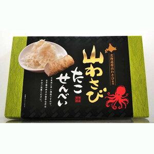 山わさびたこせんべい 箱 38g×2袋 北海道産山わさび使用(s)