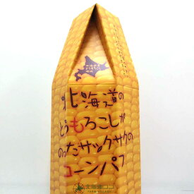北海道のとうもろこしがのったサックサクのコーンパフ 8枚(s)