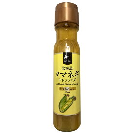 北海道タマネギドレッシング とうもろこし香味 200ml