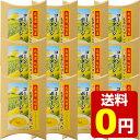 北海道紋別産 甘いもぎたてコーンで作ったコーンポタージュ 4袋入り 12個セット