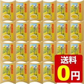 海道紋別産甘いもぎたてコーンで作ったコーンポタージュ4袋入り×24個セット