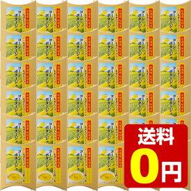 北海道紋別産甘いもぎたてコーンで作ったコーンポタージュ4袋入り×36個セット