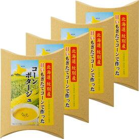 北海道紋別産 甘いもぎたてコーンで作ったコーンポタージュ 4袋入り 4個セット