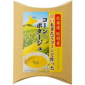 北海道紋別産甘いもぎたてコーンで作ったコーンポタージュ4袋入り【化学調味料・保存料無添加】