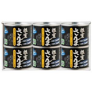 根室さんま はぼまい昆布しょうゆ味 140g(内容総量190g) 6個セット