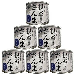 根室さんま水煮 缶詰 190g 6個セット フレンチの巨匠三國清三推奨道産品