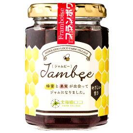 北海道ロコファームビレッジ Jambee[ジャムビー]フランボワーズ(ラズベリー)ジャム150g【やさしい甘さ】【糖度約55度】