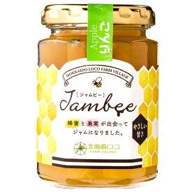 北海道ロコファームビレッジ Jambee[ジャムビー]りんごジャム(プレザーブスタイル)150g【やさしい甘さ】【糖度約40度】