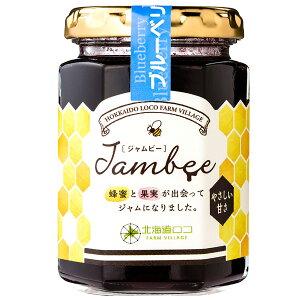北海道ロコファームビレッジ Jambee[ジャムビー]ブルーベリージャム(プレザーブスタイル)150g【やさしい甘さ】【糖度約45度】