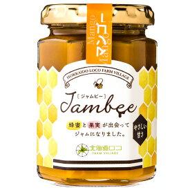 北海道ロコファームビレッジ Jambee[ジャムビー]マンゴージャム150g【やさしい甘さ】【糖度約40度】