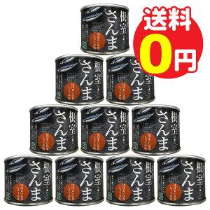 根室さんま はぼまい昆布しょうゆ味 缶詰 140g(内容総量190g) 10個セット