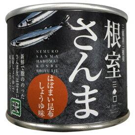 根室さんま はぼまい昆布しょうゆ味 缶詰 140g(内容総量190g)