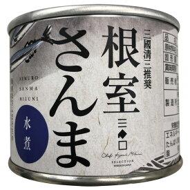 根室さんま水煮 缶詰 190g フレンチの巨匠三國清三推奨道産品